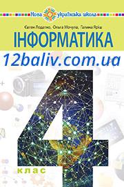 ГДЗ Інформатика 4 клас Є. О. Лодатко, О. В. Мочула, Г. П. Яріш (2021 рік)