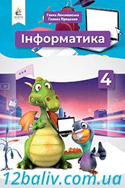 ГДЗ Інформатика 4 клас Г. В. Ломаковська, Г. О. Проценко (2021 рік)