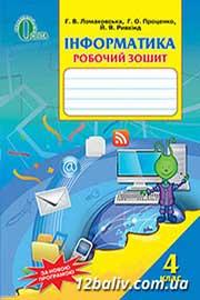 ГДЗ Інформатика 4 клас Г.В. Ломаковська, Г.О. Проценко, Й.Я. Ривкінд (2015 рік) Робочий зошит