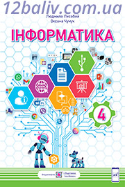Підручник Інформатика 4 клас Л. В. Лисобей, О. І. Чучук 2021