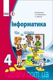 Підручник Інформатика 4 клас М.М. Корнієнко, С.М. Крамаровська, І.Т. Зарецька 2015