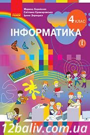 ГДЗ Інформатика 4 клас М. М. Корнієнко, С. М. Крамаровська, І. Т. Зарецька (2021 рік)