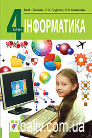 Підручник Інформатика 4 клас М.М. Левшин, Є.О. Лодатко, В.В. Камишин 2015