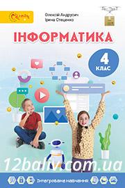 ГДЗ Інформатика 4 клас О. О. Андрусич, І. Б. Стеценко (2021 рік)