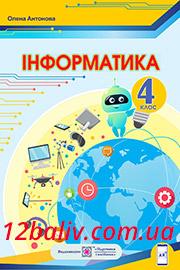 Підручник Інформатика 4 клас О. П. Антонова 2021