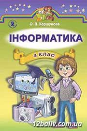 Підручник Інформатика 4 клас О.В. Коршунова 2015