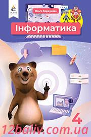Підручник Інформатика 4 клас О. В. Коршунова 2021