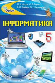 ГДЗ Інформатика 5 клас Морзе Барна 2018 | Нова програма відповіді