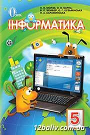 ГДЗ Інформатика 5 клас Н.В. Морзе, О.В. Барна, В.П. Вембер, О.Г. Кузьмінська (2013 рік)