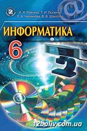 ГДЗ Інформатика 6 клас Й.Я. Ривкінд, Т.І. Лисенко, Л.А. Чернікова, В.В. Шакотько (2014 рік)