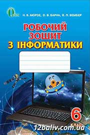 ГДЗ Інформатика 6 клас Н.В. Морзе, О.В. Барна, В.П. Вембер 2014 - Робочий зошит
