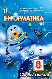 ГДЗ Інформатика 6 клас Н.В. Морзе, О.В. Барна, В.П. Вембер, О.Г. Кузьмінська (2014 рік)