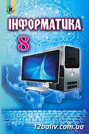 ГДЗ Інформатика 8 клас Й.Я. Ривкінд (2016 рік)