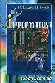 ГДЗ Інформатика 9 клас Володіна Володін 2009