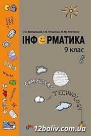 ГДЗ Інформатика 9 клас Завадський Стеценко Левченко 2009