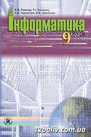 ГДЗ Інформатика 9 клас Ривкінд Лисенко Чернікова Шакотько 2009