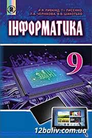 ГДЗ Інформатика 9 клас Ривкінд Лисенко Чернікова Шакотько 2017 - відповіді нова програма