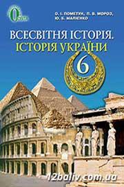 ГДЗ Історія 6 клас О.І. Пометун, П.В. Мороз, Ю.Б. Малієнко (2014 рік)