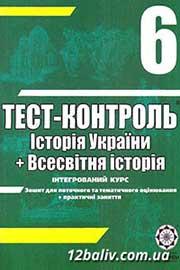ГДЗ Історія 6 клас С.Л. Губіна, О.І. Уткіна (2011 рік) Тест-контроль