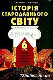 ГДЗ Історія 6 клас С.О. Голованов, С.В. Костирко (2006 рік)