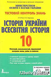 ГДЗ Історія України 10 клас О.В. Гісем, О.О Мартинюк (2011 рік) Тестовий контроль знань