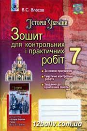 ГДЗ Історія України 7 клас В.С. Власов (2015 рік) Зошит для контрольних і практичних робіт