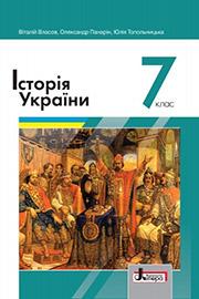 ГДЗ Історія України 7 клас Власов 2020