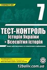 ГДЗ Історія України 7 клас В.В. Воропаєва (2011 рік) Тест-контроль