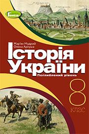 Підручник Історія України 8 клас М.М. Мудрий, О.Г. Аркуша 2021 Поглиблений рівень