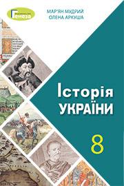 Підручник Історія України 8 клас М.М. Мудрий, О.Г. Аркуша 2021