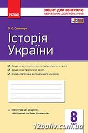 ГДЗ Історія України 8 клас О.Є. Святокум (2016 рік) Зошит для контролю знань