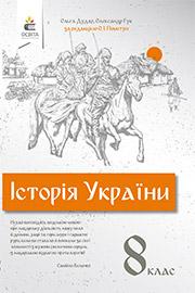 Підручник Історія України 8 клас О.В. Дудар, О.І. Гук 2021