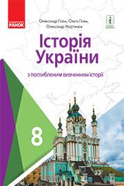 Підручник Історія України 8 клас О.В. Гісем, О.О. Гісем, О.О. Мартинюк 2021 Поглиблений рівень