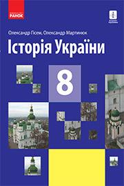 Підручник Історія України 8 клас О.В. Гісем, О.О. Мартинюк 2021