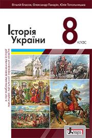 Підручник Історія України 8 клас В.С. Власов, О.Є. Панарін, Ю.А. Топольницька 2021 Поглиблений рівень