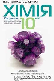ГДЗ Хімія 10 клас Попель Крикля 2010