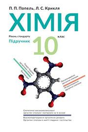 ГДЗ Хімія 10 клас П. П. Попель, Л. С. Крикля (2018 рік)