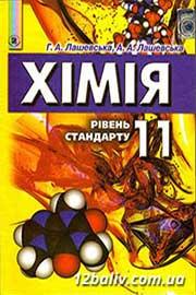 ГДЗ Хімія 11 клас Г.А. Лашевська, А.А. Лашевська (2011 рік)