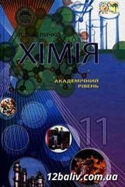 ГДЗ Хімія 11 клас Величко 2011 - Академічний рівень