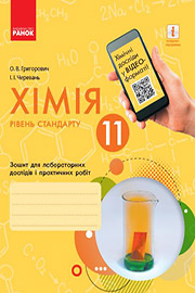 ГДЗ Хімія 11 клас О.В. Григорович,  І.І. Черевань (2019 рік) Робочий зошит