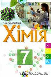 ГДЗ Хімія 7 клас Лашевська 2007 онлайн