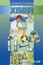 ГДЗ Хімія 7 клас Г.А. Лашевська, А.А. Лашевська (2015 рік)