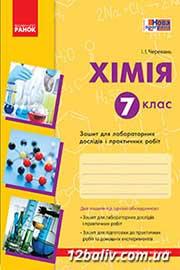 ГДЗ Хімія 7 клас Черевань - Зошит для лабораторних дослідів и практичних робіт 2015