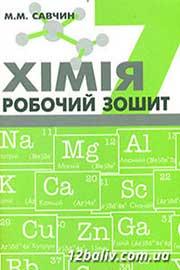 ГДЗ Хімія 7 клас М.М. Савчин - Робочий Зошит 2015