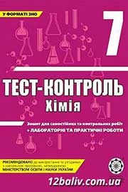 ГДЗ хімія 7 клас Варавва Парфьонов Теслицька - Тест-контроль 2011