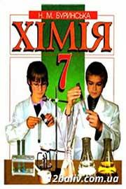 ГДЗ Хімія 7 клас Н.М. Буринська (2007 рік)