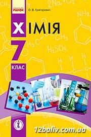 ГДЗ Хімія 7 клас О.В. Григорович 2015 - нова програма
