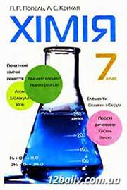 ГДЗ Хімія 7 клас Попель Крикля 2007 - відповіді онлайн