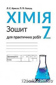 ГДЗ Хімія 7 клас П.П. Попель, Л.С. Крикля (2015 рік) Зошит для практичних робіт