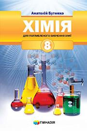 Підручник Хімія 8 клас А.М. Бутенко 2021 Поглиблений рівень вивчення